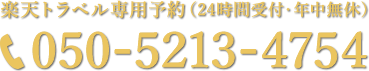 楽天トラベル専用予約(24時間受付・年中無休) 050-5213-4754