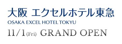 大阪エクセルホテル東急 11/1(Fri) GRAND OPEN