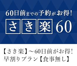60日前までの予約がお得! さき楽60
