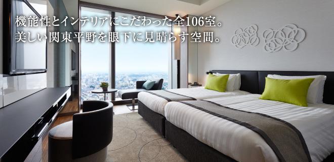 機能性とインテリアにこだわった全106室。美しい関東平野を眼下に見晴らす空間。