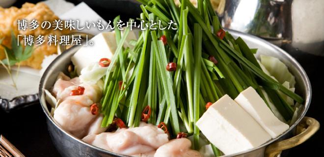 博多の美味しいもんを中心とした「博多料理屋」。