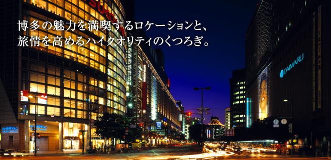 博多の魅力を満喫するロケーションと、旅情を高めるハイクオリティのくつろぎ。