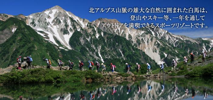 登山やスキー等、一年を通してアウトドアを満喫できるスポーツリゾートです。