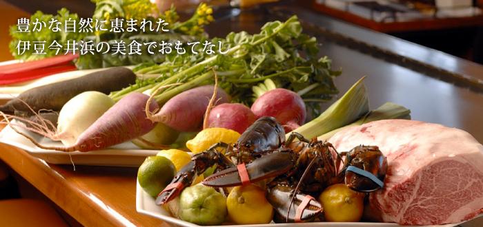 豊かな自然に恵まれた伊豆今井浜の美食でおもてなし