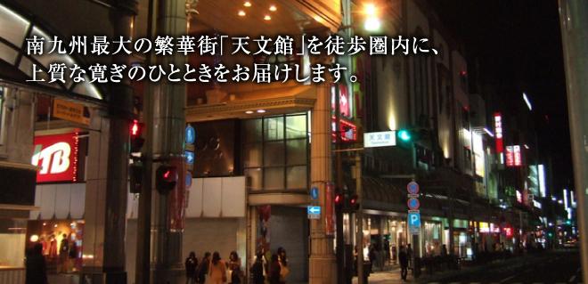 南九州最大の繁華街「天文館」を徒歩圏内に、上質な寛ぎのひとときをお届けします。