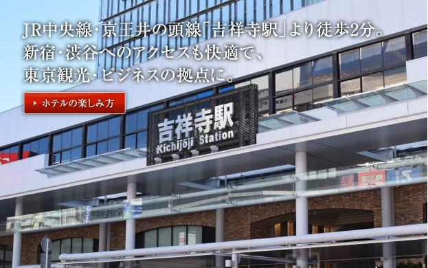 吉祥寺 ホテル