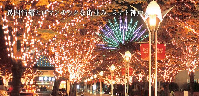 神戸三宮 東急REIホテルの楽しみ方