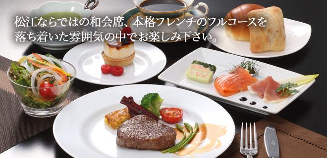 松江ならではの和会席、本格フレンチのフルコースを落ち着いた雰囲気の中でお楽しみください。