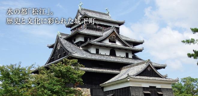 水の都「松江」。歴史と文化に彩られた城下町。