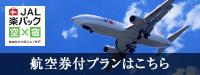 JAL 航空券付ダイナミックパッケージ