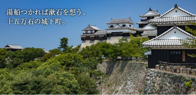 松山 東急REIホテルの楽しみ方