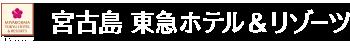 伊豆今井浜東急リゾート