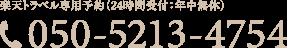 楽天トラベル専用予約 050-2017-8989