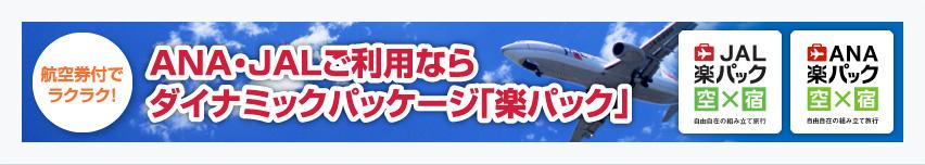 ANA・JALご利用ならダイナミックパッケージ「楽パック」