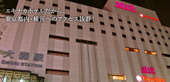 大森 東急REIホテルの楽しみ方