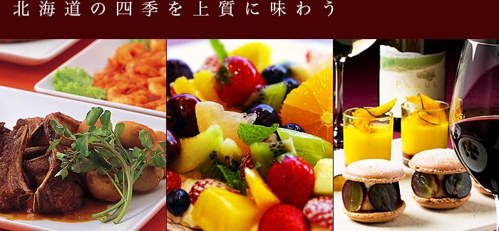 北海道の四季を上質に味わう