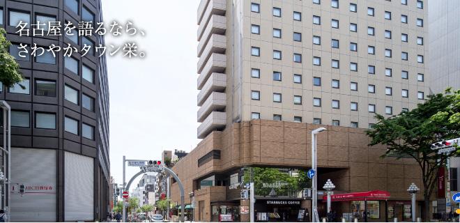 名古屋栄 東急REIホテルの楽しみ方