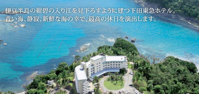 伊豆半島の紺碧の入り江を見下ろすように建つ下田東急ホテル。青い海、静寂、最高の休日を演出します。