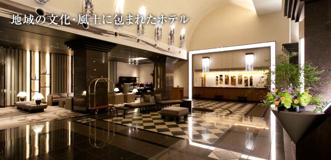 地域の文化・風土に包まれたホテル