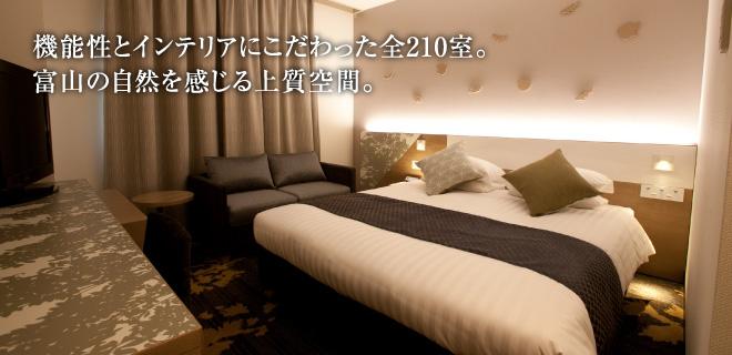 機能性とインテリアにこだわった全210室。富山の自然を感じる上質空間。